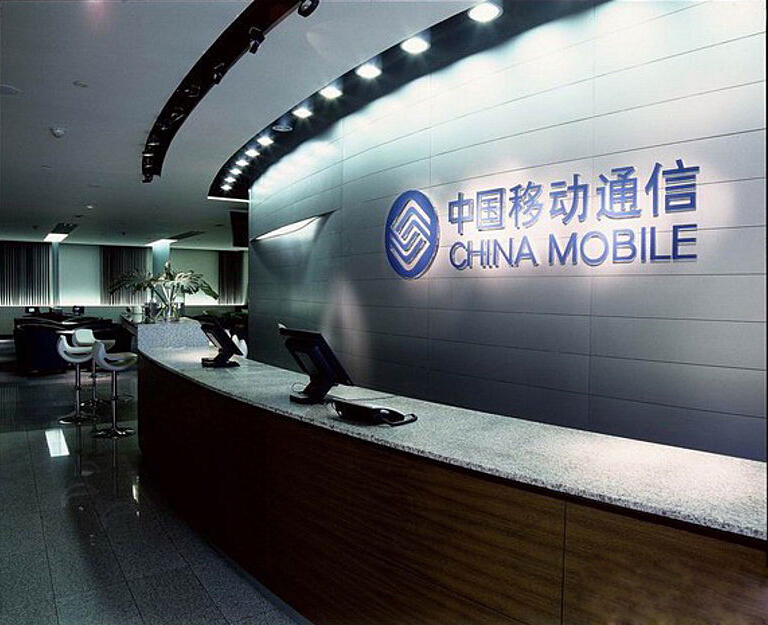 中国移动通信系统